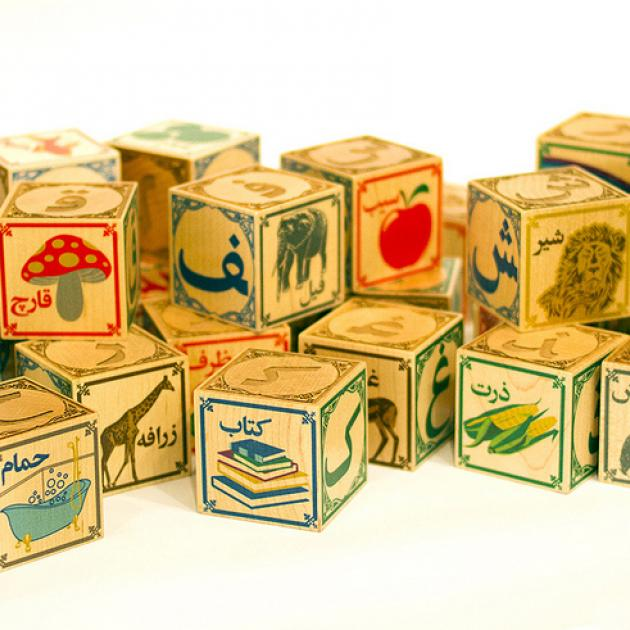 Persian alphabet and vocabulary blocks